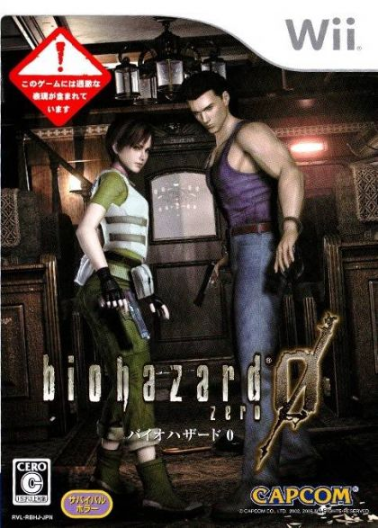 Biohazard 0 (Wii) on Collectorz.com Core ...